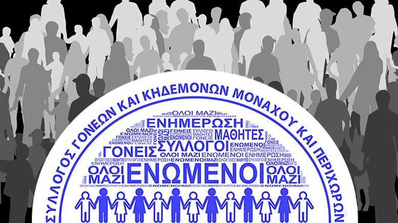 Γενική Συνέλευση