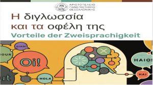 """Η διγλωσσία και τα οφέλη της @ Σχολείο """"Αριστοτέλης"""""""